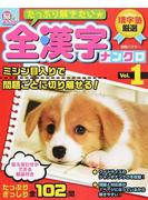 たっぷり解きたい★全漢字ナンクロ 漢字塾厳選 Vol.1