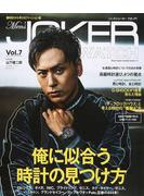 Men's JOKER WATCH Vol.7 俺に似合う時計の見つけ方