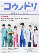 TBS系金曜ドラマ『コウノドリ』公式ガイドブック