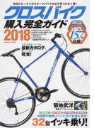 クロスバイク購入完全ガイド 2018 徹底インプレッション32台&2018年モデル157台掲載!