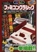 懐かしのファミコンクラシック Since July 15th,1983 1983年〜1994年まで−およそ10年に及ぶファミコンの歴史を振り返る!