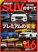 国産&輸入SUVのすべて 2018年 X3/XC60/Q5人気のプレミアムSUVが一気に新型に!