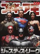 フィギュア王 No.238 特集・DCが誇るスーパーヒーローチームが集結!ジャスティス・リーグ