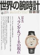 世界の腕時計 No.134 〈特集〉A.ランゲ&ゾーネの現在