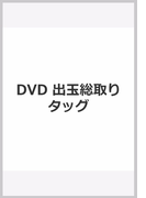 DVD 出玉総取りタッグ