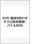 DVD 雑誌対抗!!ガチスロ設定推測! バトルBOX