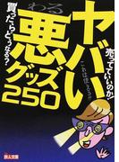 ヤバい悪グッズ250