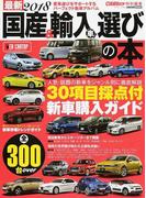 最新国産&輸入車選びの本 2018 人気・話題の新車を30項目評価データで採点!徹底解説!!
