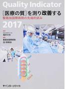Quality Indicator〈医療の質〉を測り改善する 聖路加国際病院の先端的試み 2017