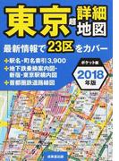 東京超詳細地図 ポケット版 2018年版