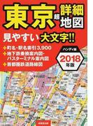 東京超詳細地図 ハンディ版 2018年版