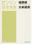 ゼンリン住宅地図福岡県大牟田市