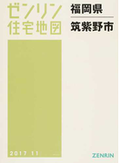 ゼンリン住宅地図福岡県筑紫野市