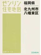 ゼンリン住宅地図福岡県北九州市 6 八幡東区