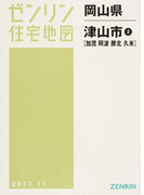 ゼンリン住宅地図岡山県津山市 2 加茂 阿波 勝北 久米