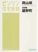 ゼンリン住宅地図岡山県苫田郡鏡野町