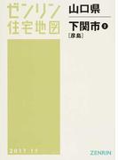 ゼンリン住宅地図山口県下関市 2 彦島