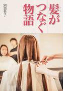 髪がつなぐ物語 (文研じゅべにーる ノンフィクション)