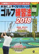 本当に上手くなりたい人のゴルフ練習法 2018