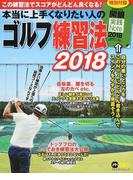 本当に上手くなりたい人のゴルフ練習法 2018 (プレジデントムック パーゴルフ)