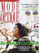 モード・オプティーク Vol.45 高級素材アイウェア高い理由がそこにはある