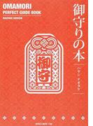 御守りの本 (ワールド・ムック)(ワールド・ムック)
