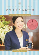 ブライダルのお仕事 MY WORK STYLE BOOK 就活&ワークスタイルサポートブック 2019
