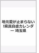 地元愛が止まらない!県民自虐カレンダー 埼玉県