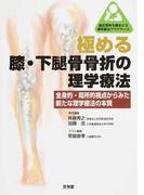 極める膝・下腿骨骨折の理学療法 全身的・局所的視点からみた新たな理学療法の本質 (臨床思考を踏まえる理学療法プラクティス)