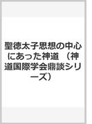 聖徳太子思想の中心にあった神道 (神道国際学会鼎談シリーズ)