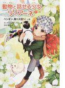 動物と話せる少女リリアーネ 9上巻 ペンギン、飛べ大空へ!