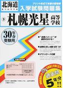 札幌光星高等学校 30年春受験用