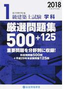 1級建築士試験学科厳選問題集500+125 平成30年度版