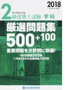 2級建築士試験学科厳選問題集500+100 平成30年度版