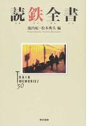 読鉄全書 TRAIN MEMORIES 50