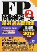 FP技能検定2級精選過去問題集 2018年版実技編