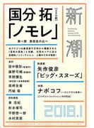 新潮 2018年 01月号 [雑誌]