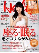 日経 Health (ヘルス) 2018年 01月号 [雑誌]