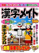 漢字メイト 2018年 01月号 [雑誌]