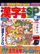 漢字太郎SP(スペシャル) 2018年 01月号 [雑誌]