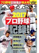 週刊ベースボール 2017年 12/18号 [雑誌]