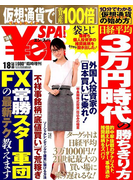 ¥en_SPA!(エン・スパ) 2018年 1/8号 [雑誌]
