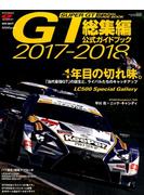 スーパーGT公式ガイド 2017−2018 2018年 1/6号 [雑誌]