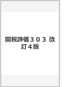 関税評価303 改訂4版