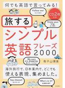 旅するシンプル英語フレーズ2000 何でも英語で言ってみる!