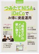 つみたてNISA & iDeCoでお得に資産運用 (日経MOOK)
