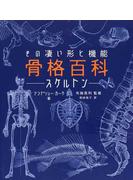 骨格百科−スケルトン− その凄い形と機能