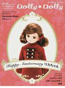 ドーリィ*ドーリィ vol.36 (お人形BOOK)