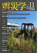 震災学 vol.11(2017)