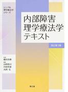 内部障害理学療法学テキスト 改訂第3版 (シンプル理学療法学シリーズ)